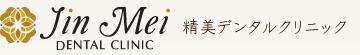 JinMei Dental Clinic | 精美デンタルクリニック